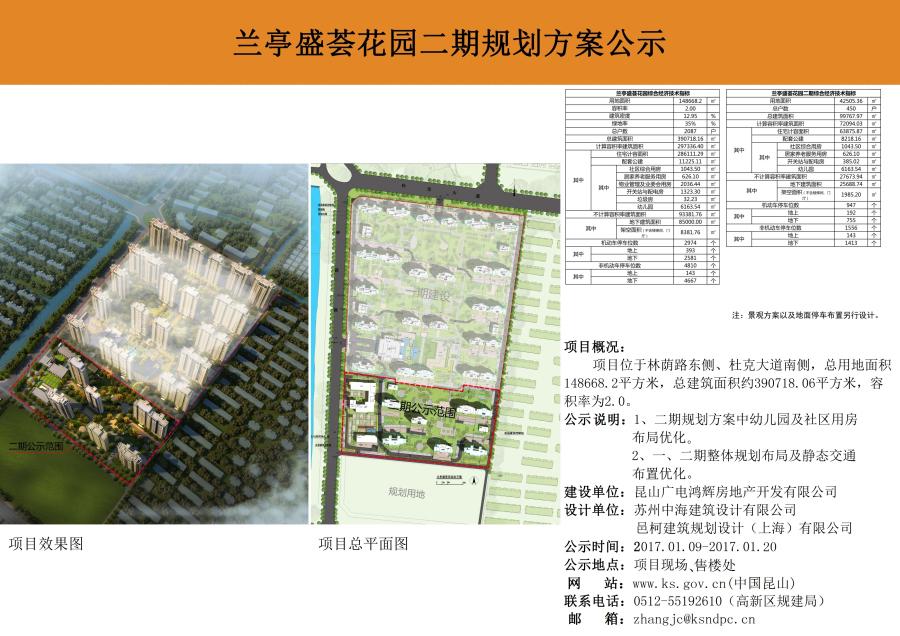 兰亭盛荟花园二期规划方案公示.jpg