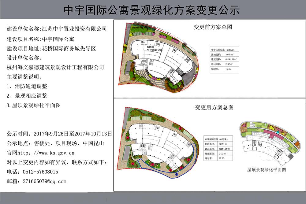 中宇国际公寓景观绿化变更公示1.jpg