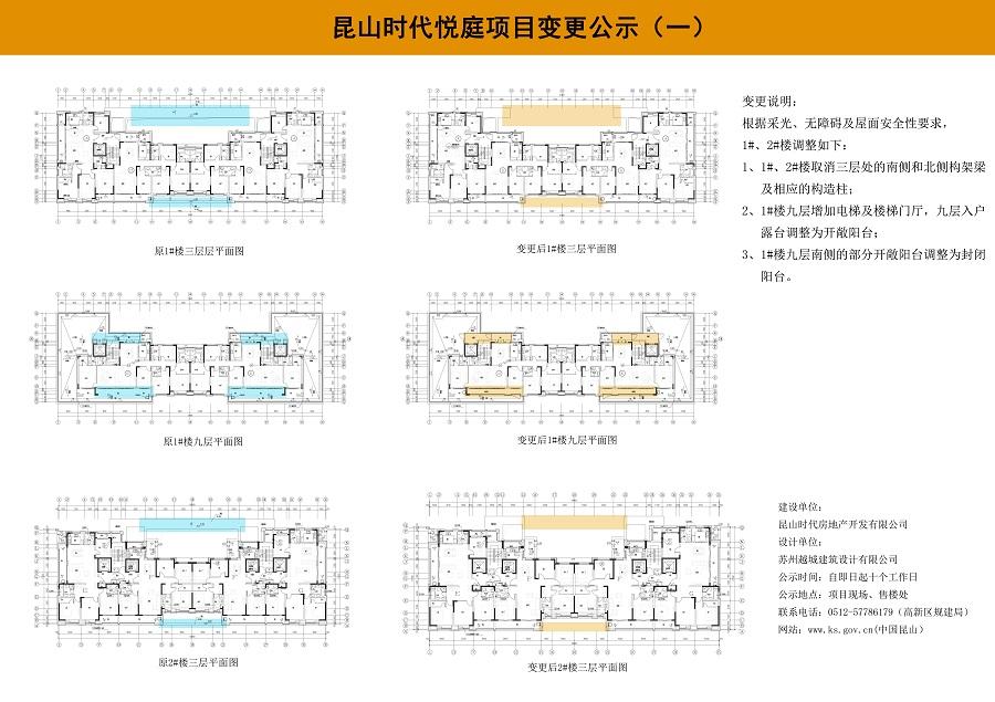 昆山时代悦庭项目变更公示(一)(挂网低分辨率版).jpg