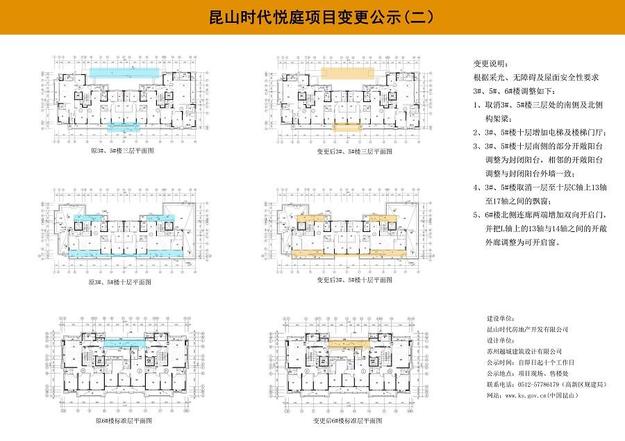 昆山时代悦庭项目变更公示(二)(挂网低分辨率版).jpg
