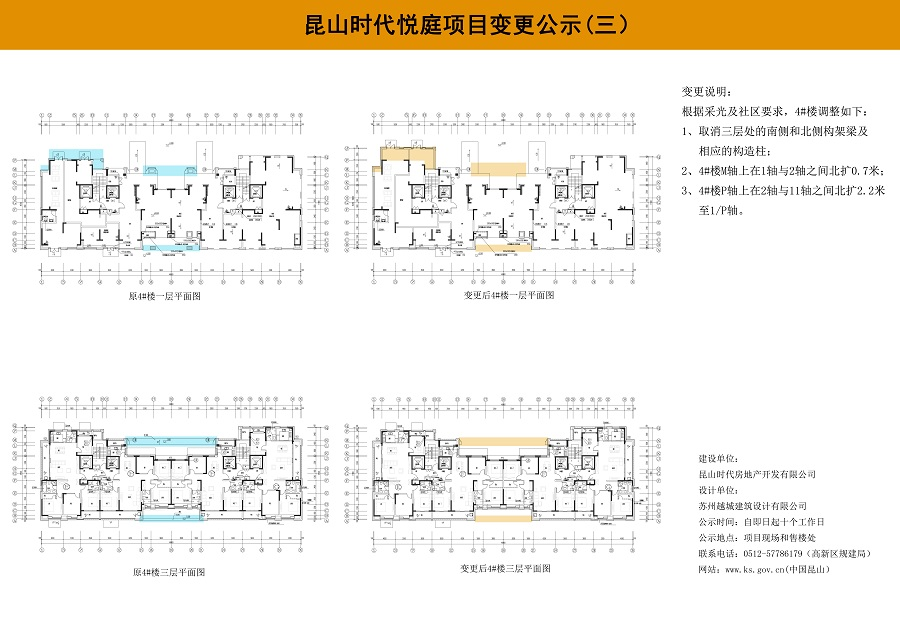 昆山时代悦庭项目变更公示(三)(挂网低分辨率版).jpg