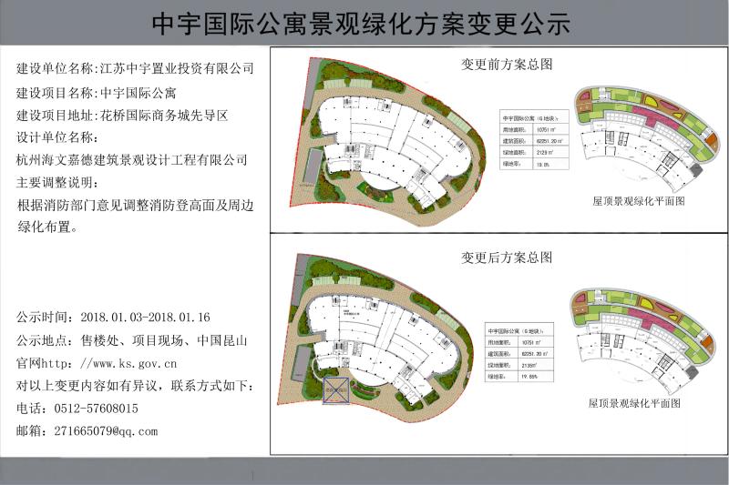 中宇国际公寓景观绿化方案变更公示.jpg