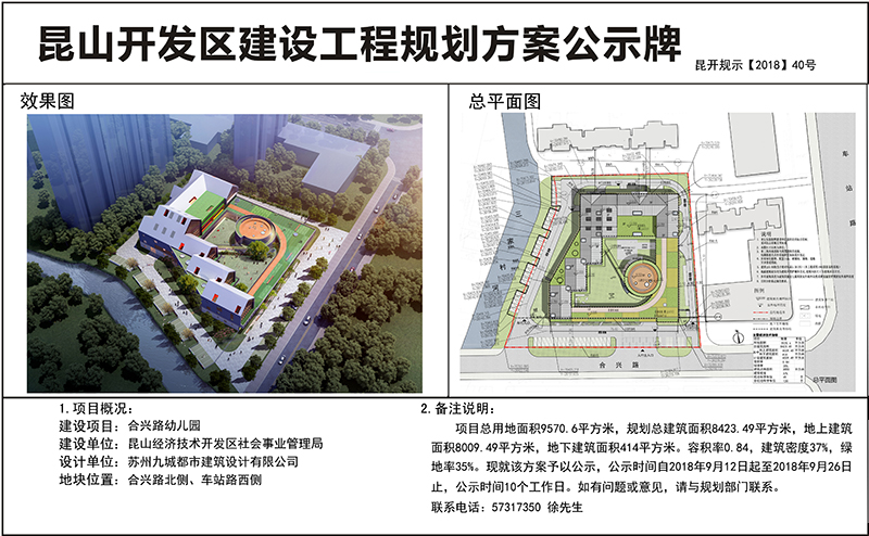 开发区规划建设局关于合兴路幼儿园的公示x.jpg